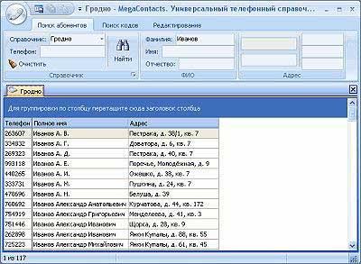 Beeline torrent тольятти база данных билайн торрент